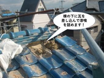 岸和田市の棟の下に瓦を差し込んでしっくいを詰めます