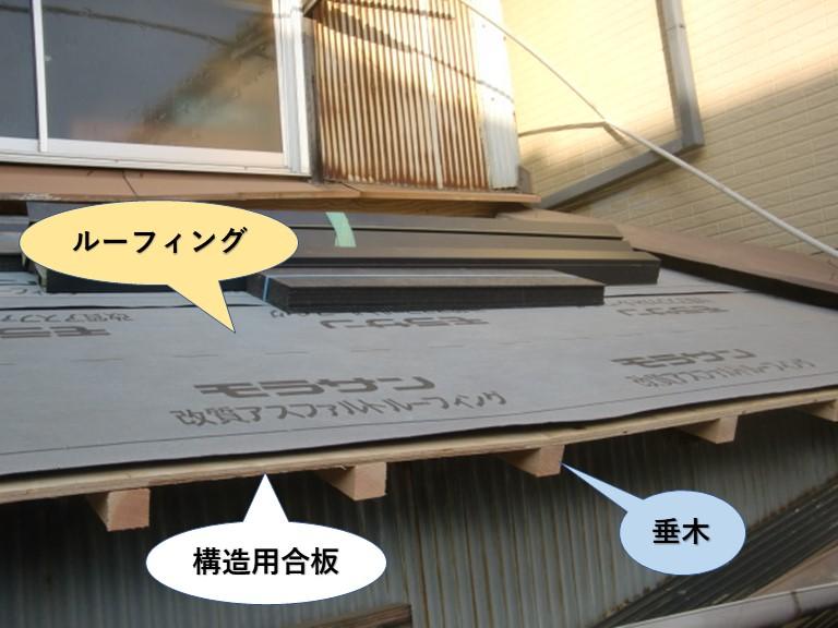熊取町の屋根の解体と防水完了