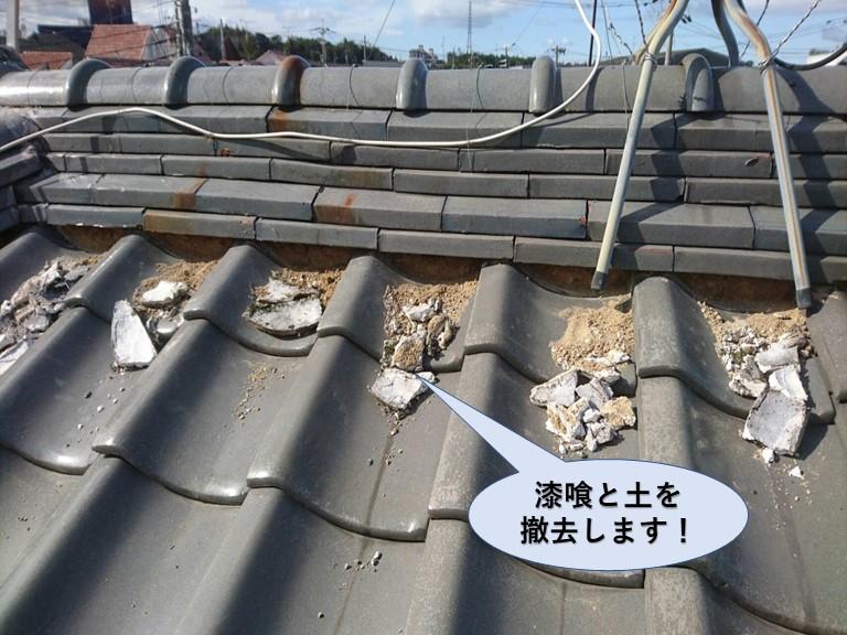 和泉市の屋根の漆喰と土を撤去