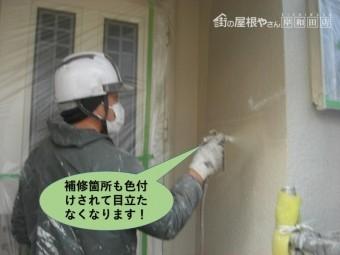 岸和田市の外壁の補修箇所も色付けされて目立たなくなります