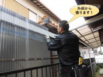 岸和田市のカーポートの側面の波板を外側から張ります!
