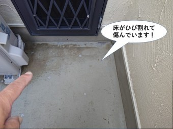 貝塚市のベランダの床がひび割れて傷んでいます