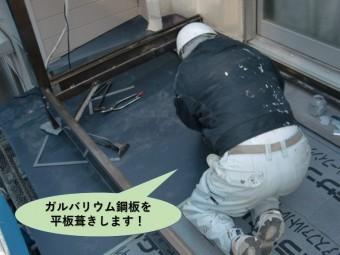 岸和田市の下屋をガルバリウム鋼板を平板葺きします