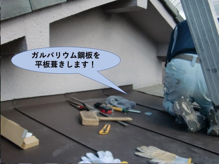 泉大津市の屋根にガルバリウム鋼板を平板葺きします