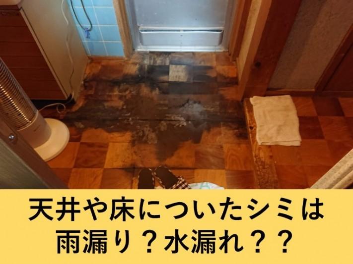 そのシミは雨漏り?水漏れ??
