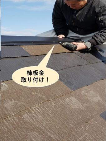 岸和田市の棟板金取り付け
