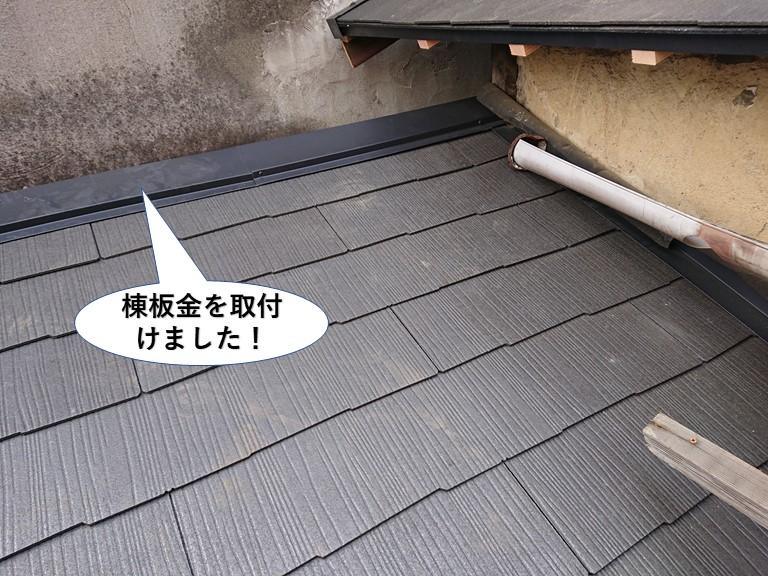 熊取町の離れの屋根に棟板金取り付け