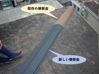 岸和田市の下り棟の板金取り付け