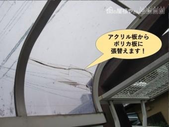 貝塚市のカーポートのアクリル板からポリカ平板に張替え