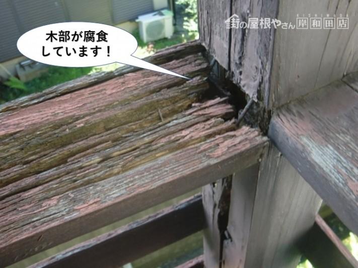 岸和田市のベランダの木部が腐食しています