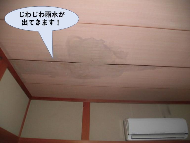 岸和田市の天井にじわじわと雨漏りしています