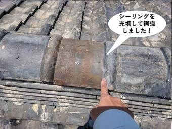 岸和田市の棟にシーリングを充填して補強