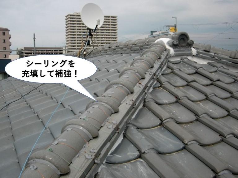 和泉市の瓦にシーリングを充填して補強