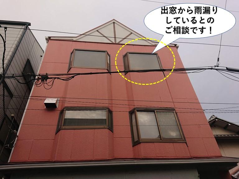 泉佐野市の出窓から雨漏りしているとのご相談