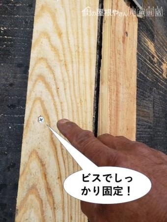 岸和田市の棟の貫をビスでしっかりと固定