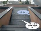 熊取町のパラペットで囲われた屋根です