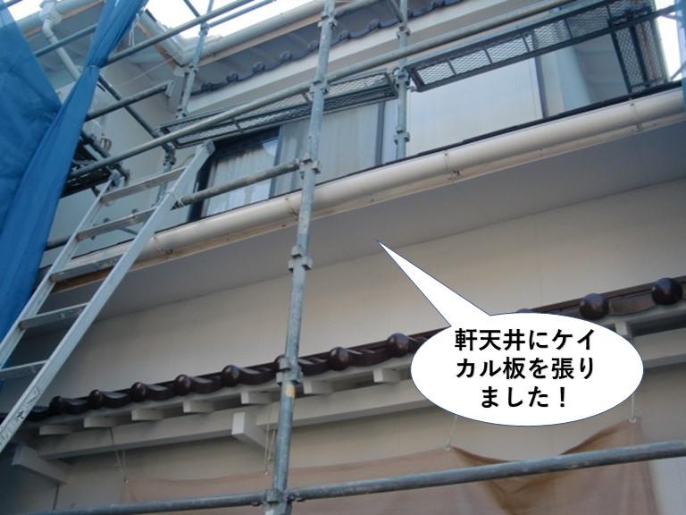 忠岡町の1階の軒天井にケイカル板を張りました