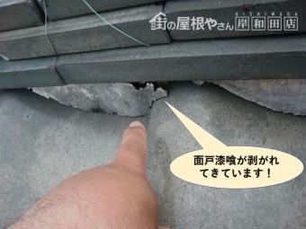 岸和田市の棟の面戸漆喰が剥がれてきています