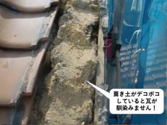 泉大津市の屋根工事で葺き土がデコボコしていると瓦が馴染みません