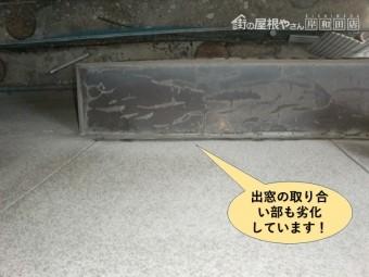 岸和田市のキッチンの出窓の取り合い部も傷んでいます