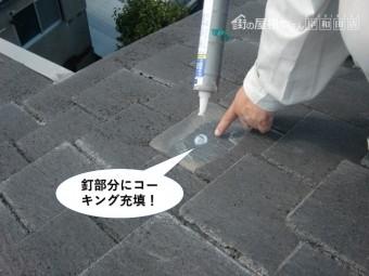 岸和田市のスレートの釘部分にコーキング充填
