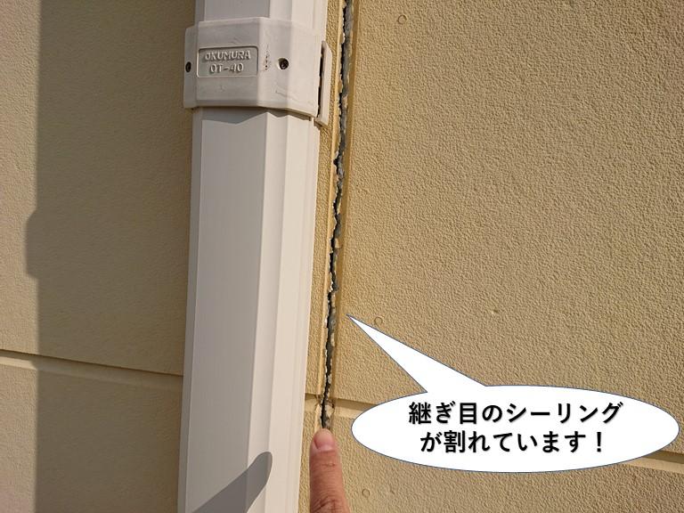 阪南市の外装板の継ぎ目のシーリングが割れています
