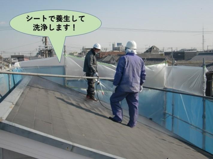 岸和田市の屋根周辺をシートで養生して洗浄します