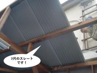 泉佐野市のガレージで使用する7尺のスレート