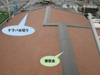 岸和田市の棟板金とケラバ水切り取付