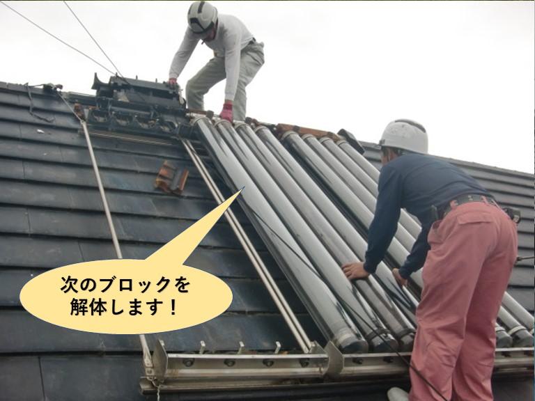 阪南市のソーラーの次のブロックを解体します