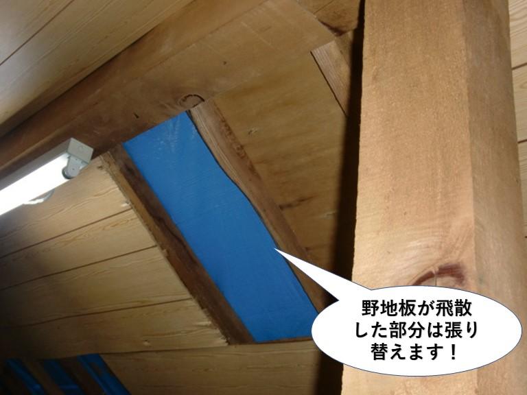 熊取町の野地板が飛散した部分は張り替えます