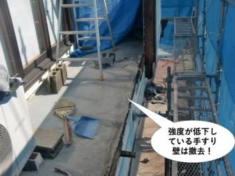 岸和田市のベランダの強度が低下している手すり壁は撤去