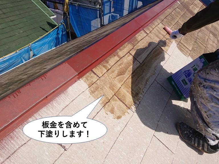 阪南市の屋根を板金を含めて下塗りします