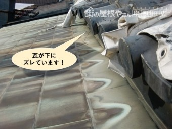 岸和田市の瓦が下にズレています
