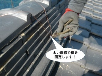 熊取町の棟を太い銅線で棟を固定します