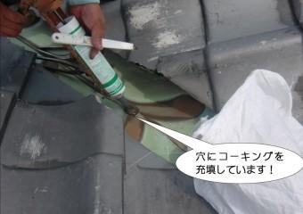 岸和田の谷樋穴にコーキング充填