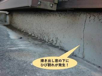 泉大津市のベランダの掃き出し窓の下にひび割れが発生