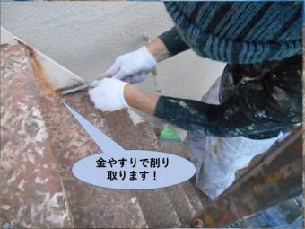 岸和田市の鉄階段の錆を金やすりで落とします