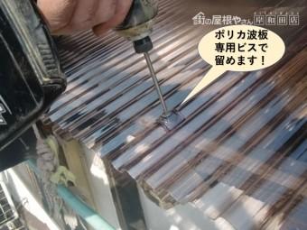 貝塚市の波板をポリカ波板専用ビスで留めます