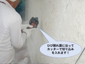 岸和田市の外壁のひび割れ面に沿ってカッター切