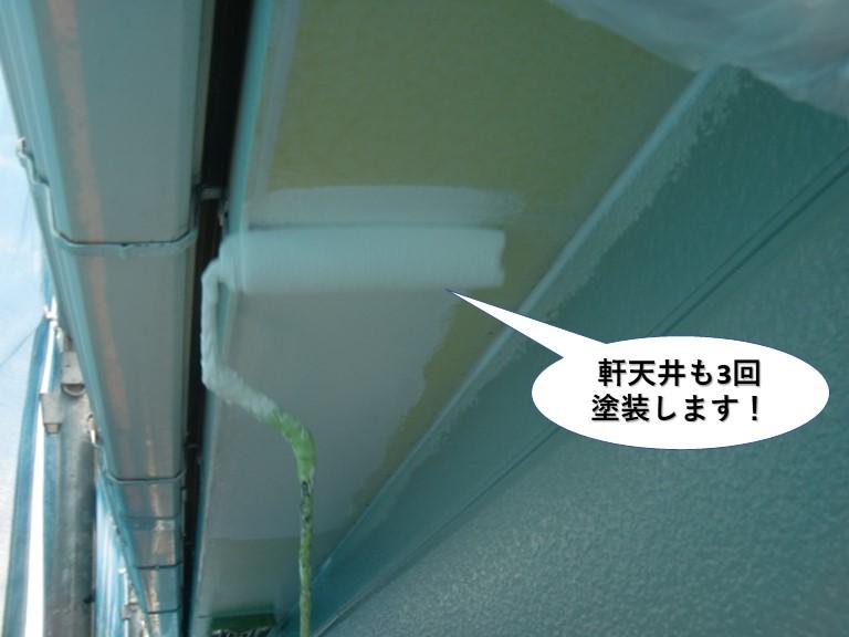 岸和田市の軒天井も3回塗装します