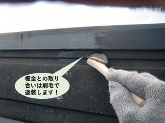 岸和田市の板金との取り合いは刷毛で塗装します