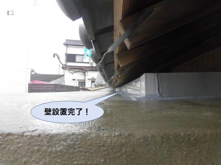 岸和田市の陸屋根に雨除けの壁設置完了