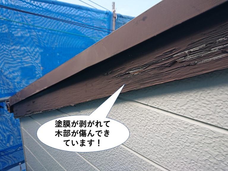 泉佐野市の破風板・鼻隠しの塗膜が剥がれて木部が傷んできています