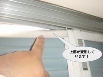 岸和田市の雨戸の上部が変形しています