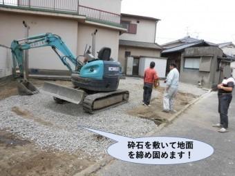 泉北郡忠岡町の掘削した敷地に砕石を敷いて地面を締め固めます