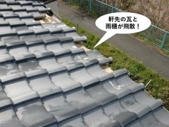 岸和田市の軒先の瓦と雨樋が飛散