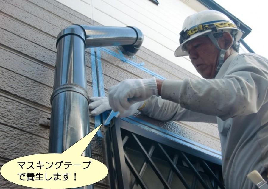 岸和田市池尻町で目地にマスキングテープで周りを養生