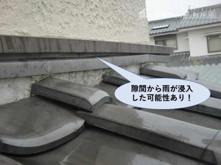 岸和田市極楽寺町の水切りの間から雨が浸入した可能性あり