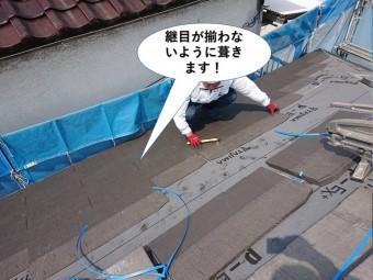 泉佐野市のスレートの継目が揃わないように葺きます